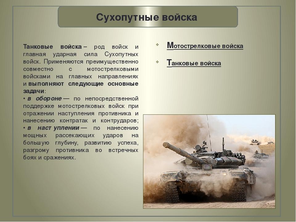 Воинские части москвы и московской области