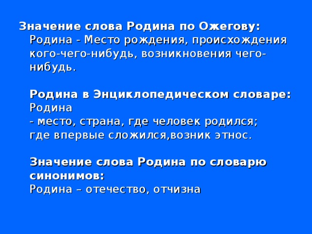 Урок 5: что такое родина? - 100urokov.ru