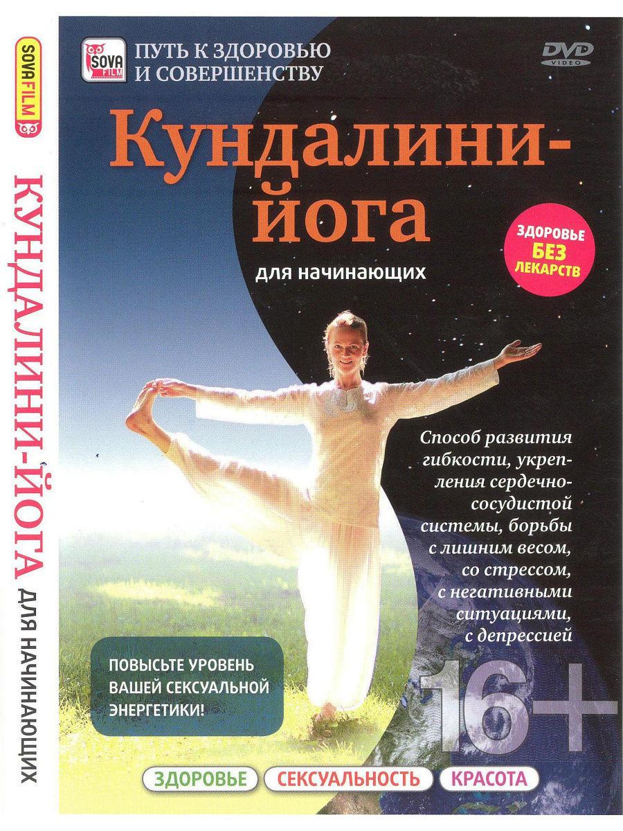 Кундалини йога: что это такое, энергия kundalini yoga : yoga-media.ru
