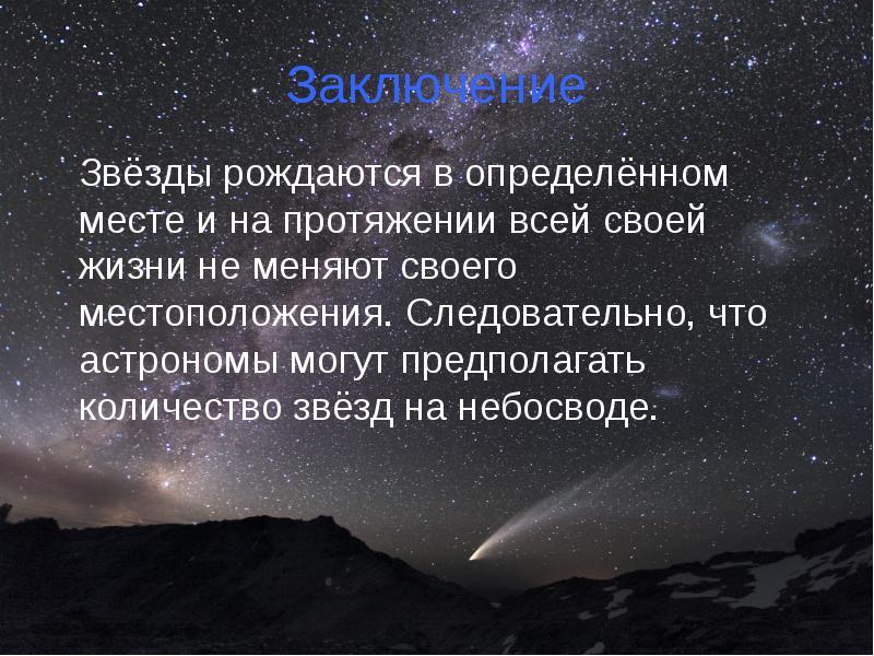 Звезды: интересные факты, список и описание с фото