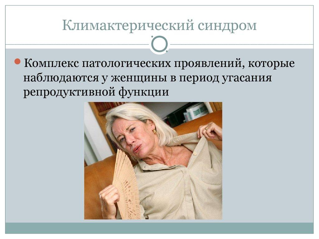 Постменопауза у женщин: что это такое… заинтригованы? нажмите