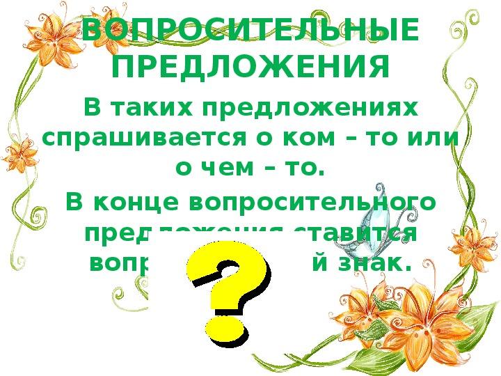 Вопросительные предложения в русском языке. примеры