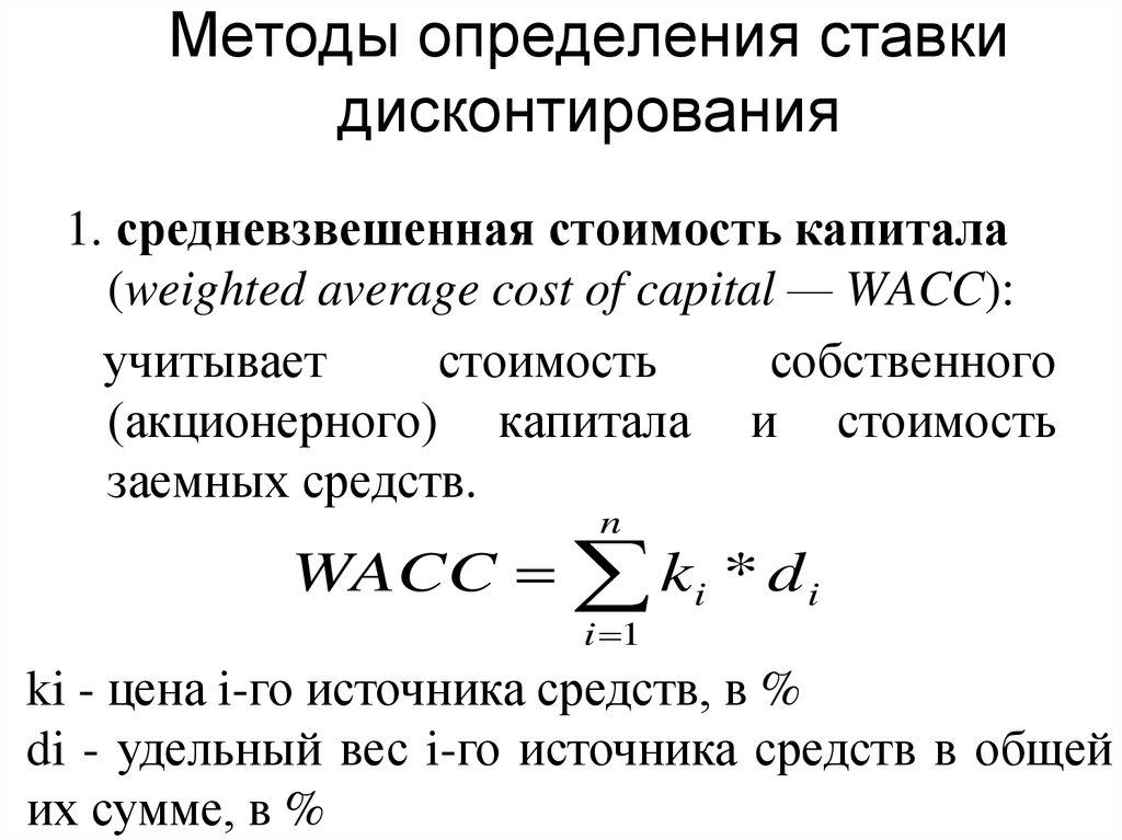 Коэффициент дисконтирования - формула, пример расчета и таблица