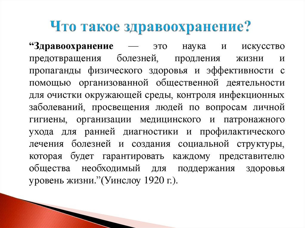 Что такое здравоохранение? здравоохранение — это… расписание тренингов. все тренинги .ру