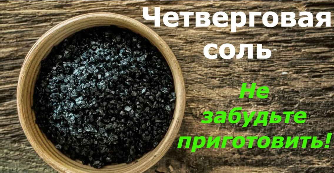 Как приготовить четверговую соль в домашних условиях