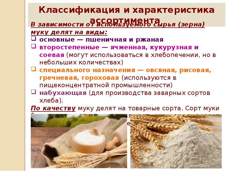 Все, что нужно знать о сортах муки: какие они бывают | helperlife.ru | яндекс дзен