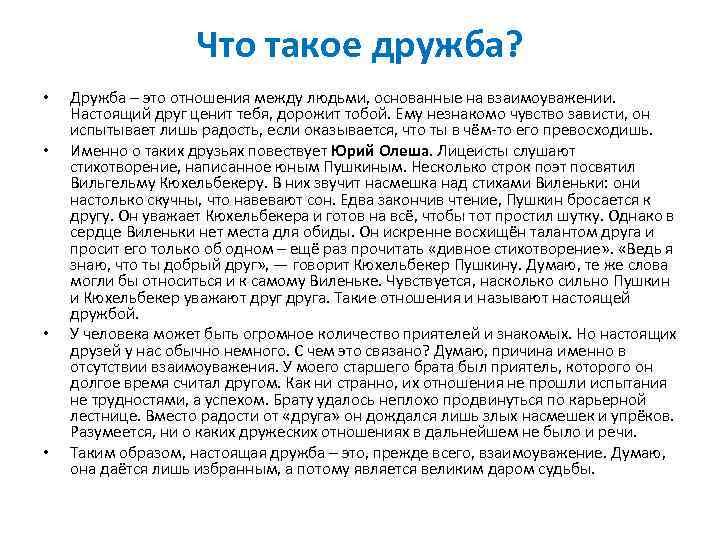 """Сочинение 15.3 огэ """"дружба""""   сдам русский язык!"""