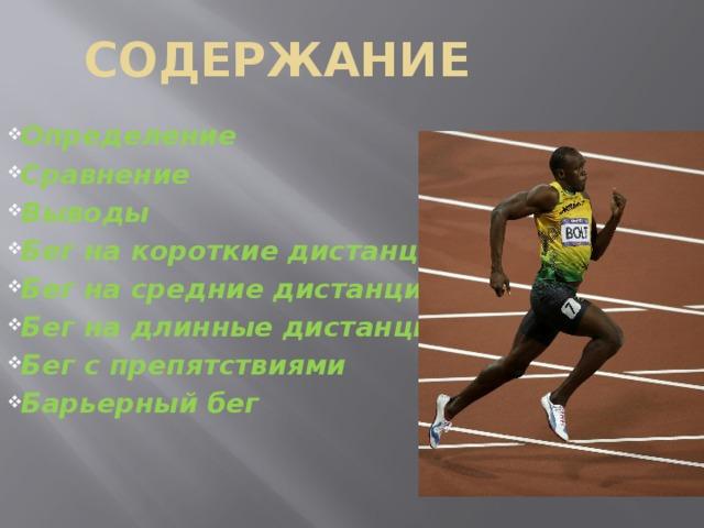 Виды старта в беге, отличие бегуна на средние и длинные дистанции от спринтера
