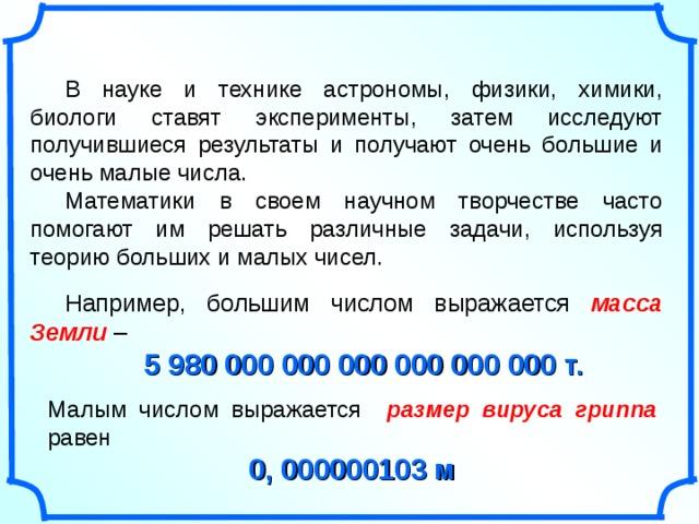 Что означает записать число в стандартном виде. стандартный вид числа