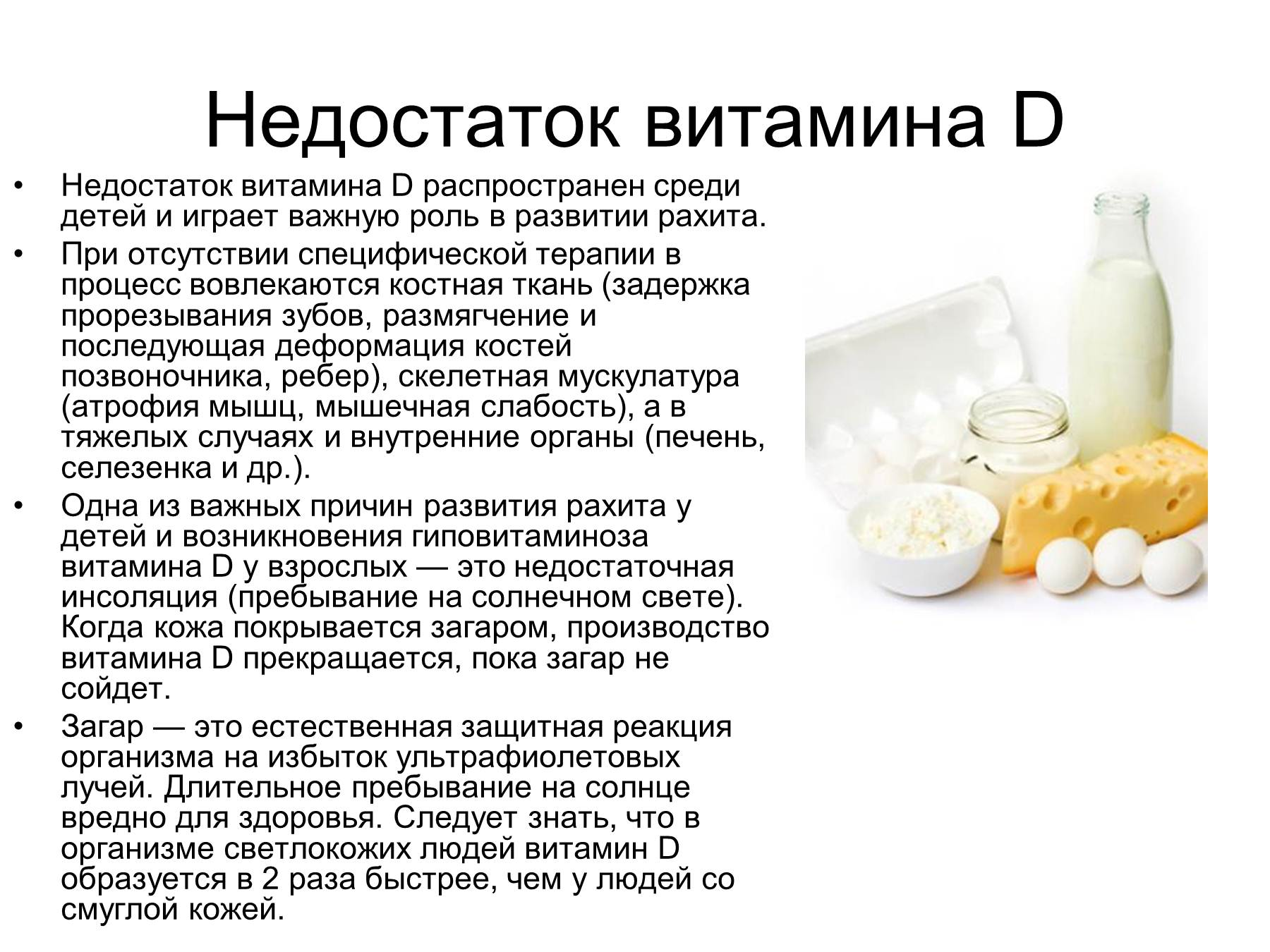 Витамин д для мужчин и для чего он нужен д3 в таблетках