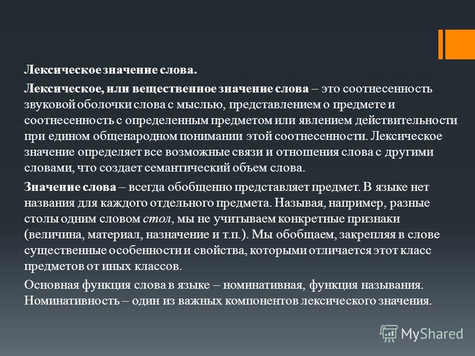 Оболочка операционной системы