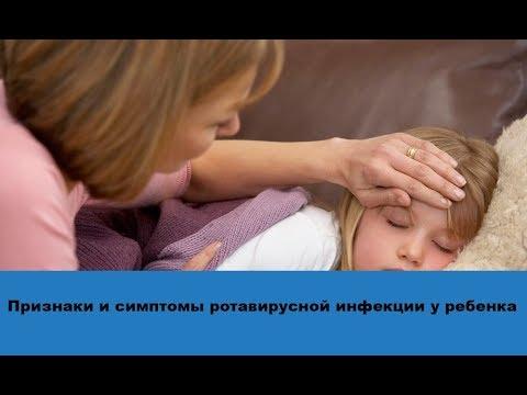 """Ротавирусная инфекция. как ее узнать? что рекомендовать? - аптека """"для человека"""""""