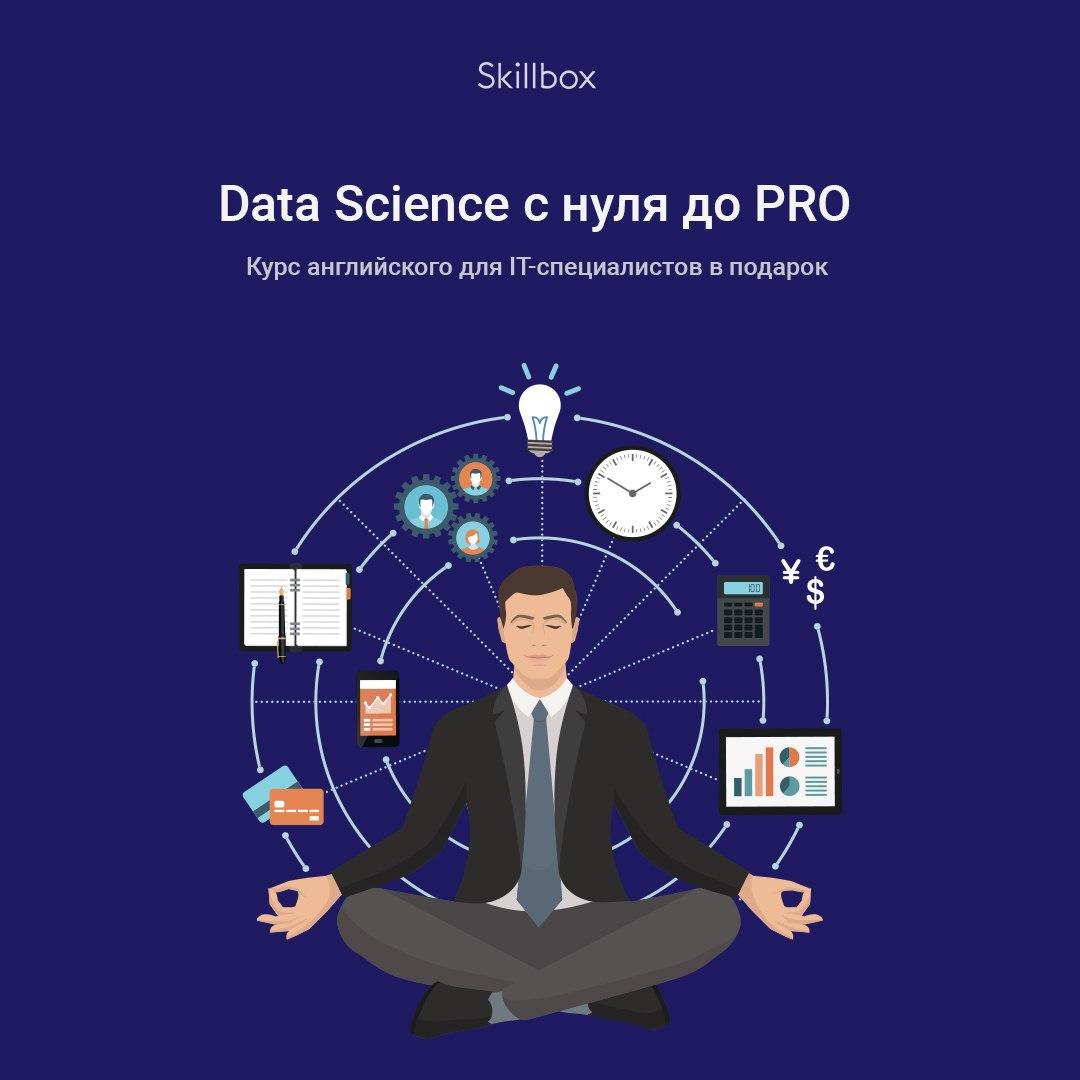 Что почитать и посмотреть для старта в data science: книги, словари и курсы / блог компании нетология / хабр