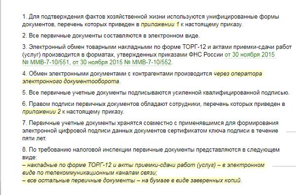 Электронный документооборот: что это такое, функции, системы эдо