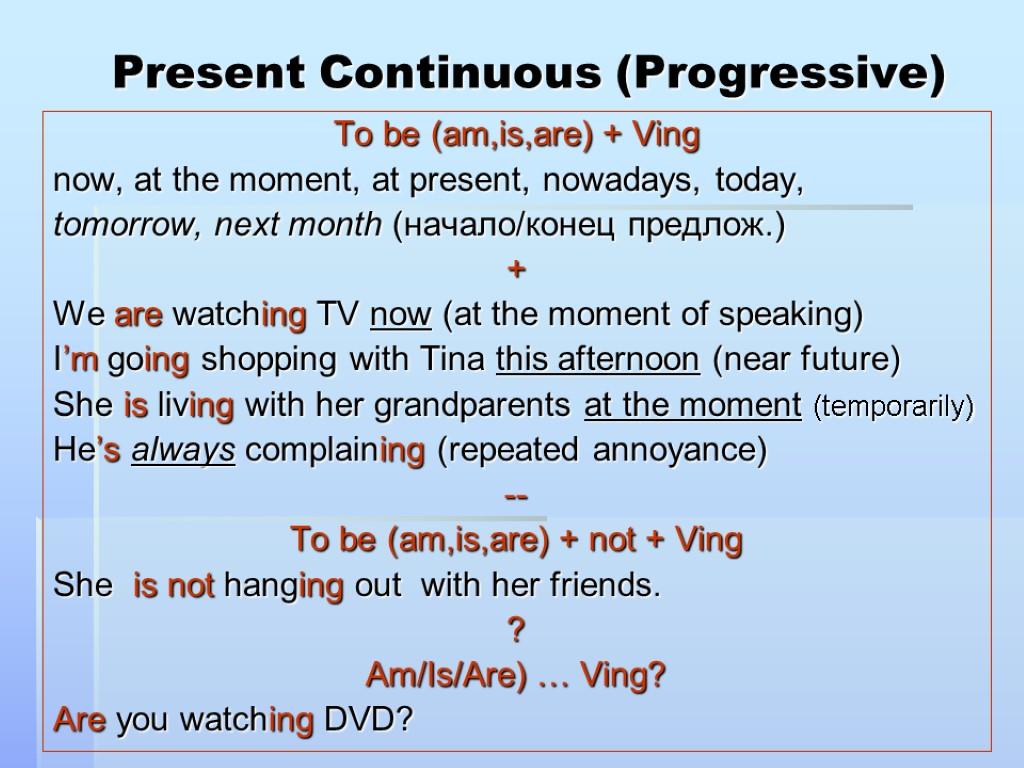 Present continuous — настоящее длительное время: правила образования, формы, употребление