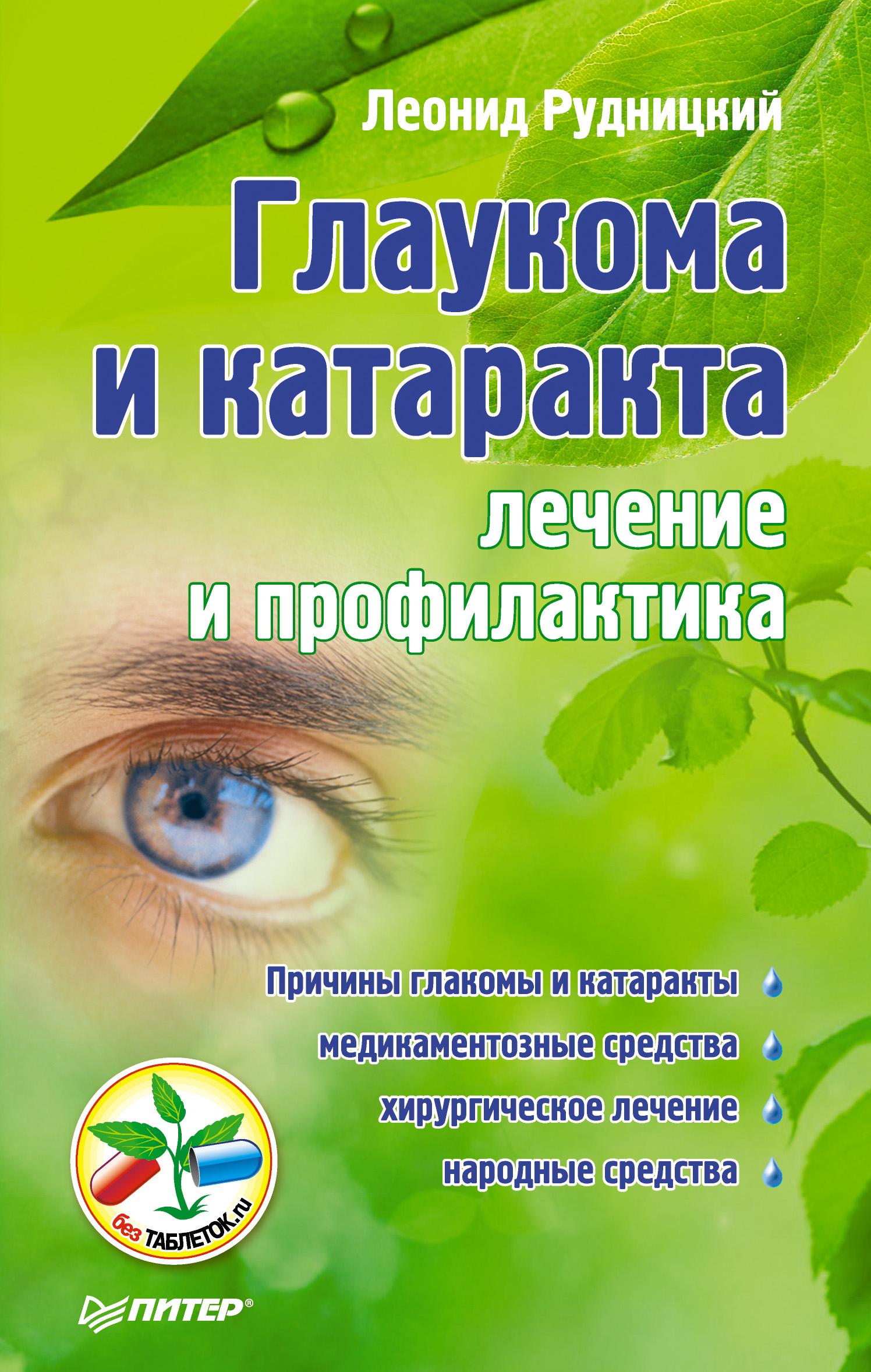 Что такое глаукома: виды, признаки и лечение болезни — net-bolezniam.ru