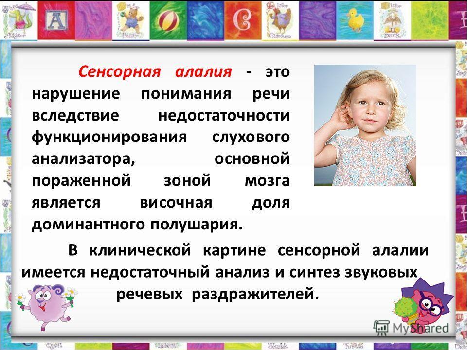 Что такое моторная алалия и как заставить говорить ребенка с таким диагнозом?
