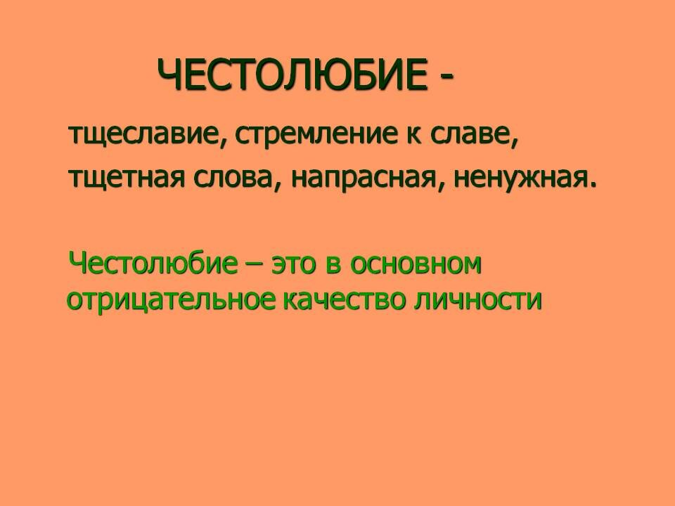 Честолюбие: определение, связь с тщеславием и амбициями, положительные и отрицательные свойства, что значит честолюбивый