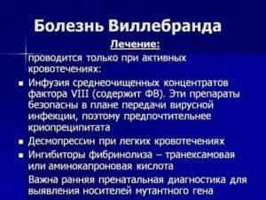 Болезнь виллебранда — википедия с видео // wiki 2