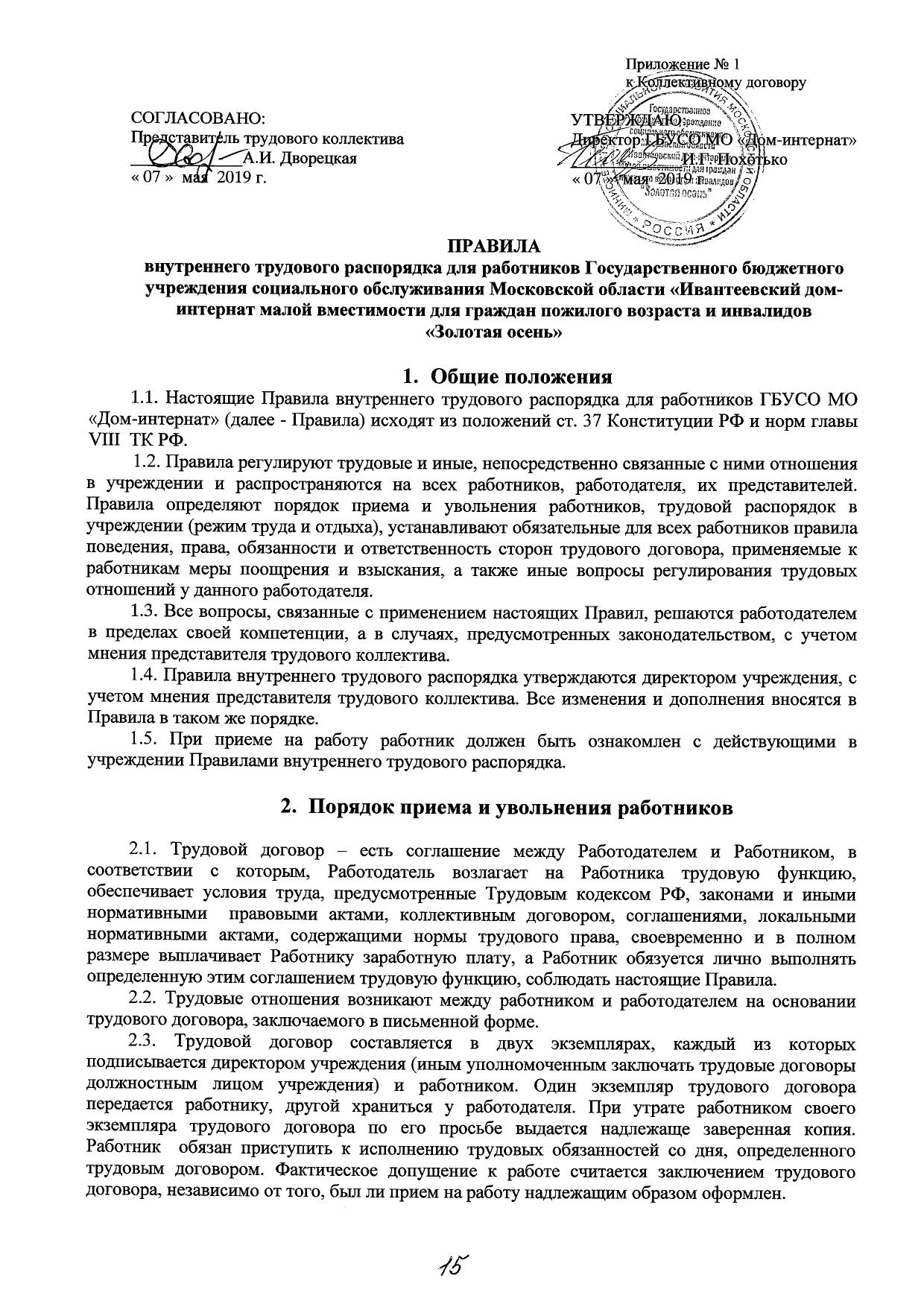 Составляем и заключаем коллективный договор  — audit-it.ru