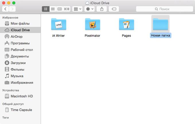Icloud drive: что это, как пользоваться на windows, ios и mac