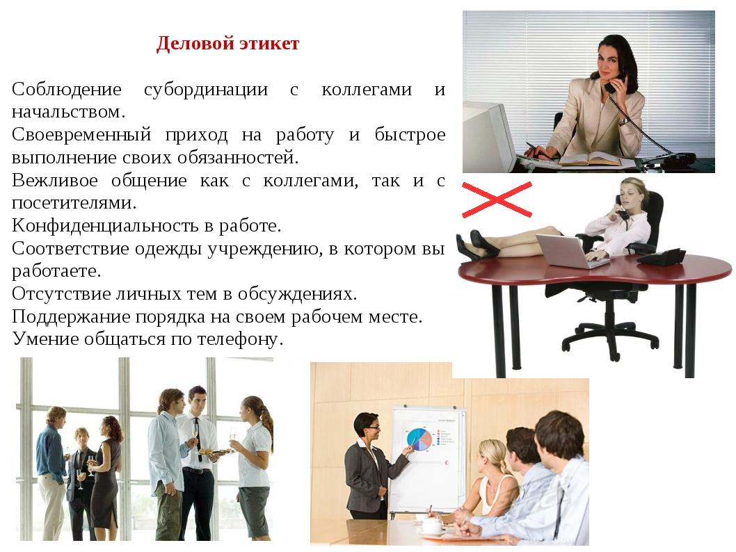 Деловой этикет: правила делового общения и принципы
