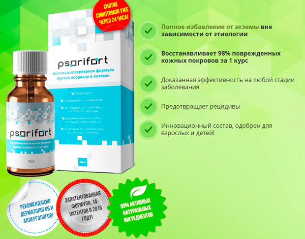 Новые лекарства от псориаза которые помогают