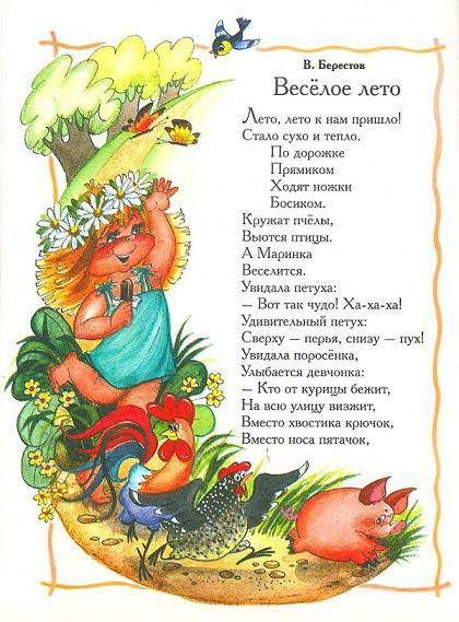 Новые стихи про лето для детей - стихи для детей