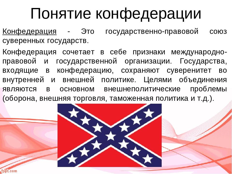 Федерация и конфедерация, общие черты и отличия, отличительный признак федеративного государства, примеры конфедеративных стран