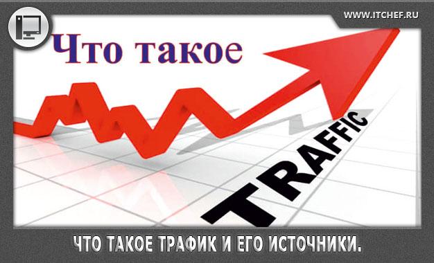 Заработок на трафике – правильный слив трафика, монетизация и конвертация трафика, арбитраж трафика или куда лить трафик