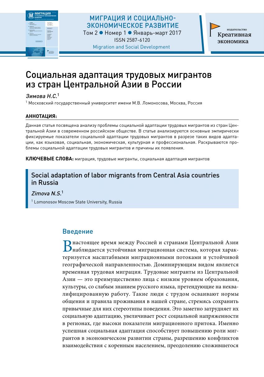 Главные социальные проблемы россии последнего десятилетия