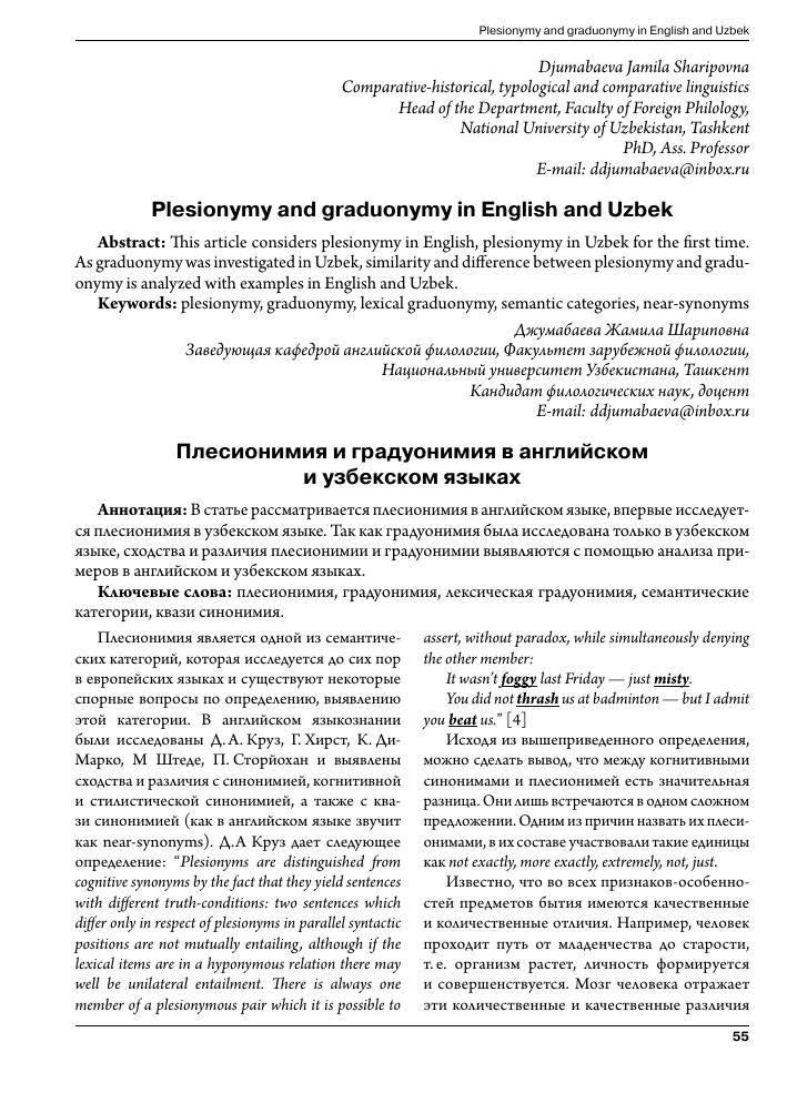 Квази – значение слова в словарях и энциклопедиях