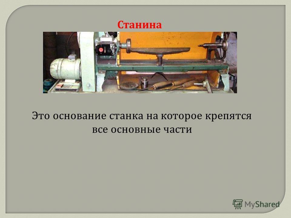 Станина станков по обработке металла и дерева: определение, виды, устройство, назначение, ремонт