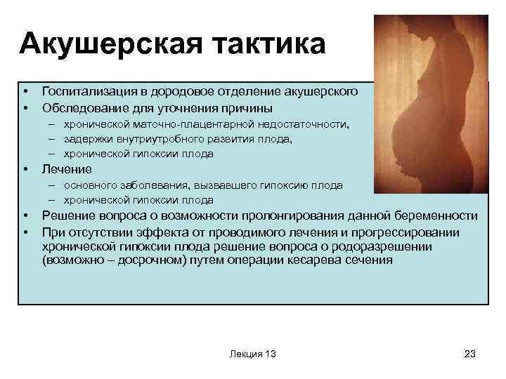 Внутриутробная гипоксия плода: симптомы и последствия