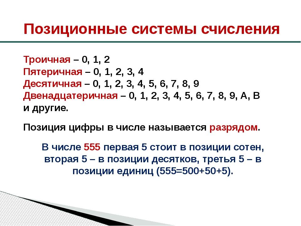 Система счисления — википедия с видео // wiki 2