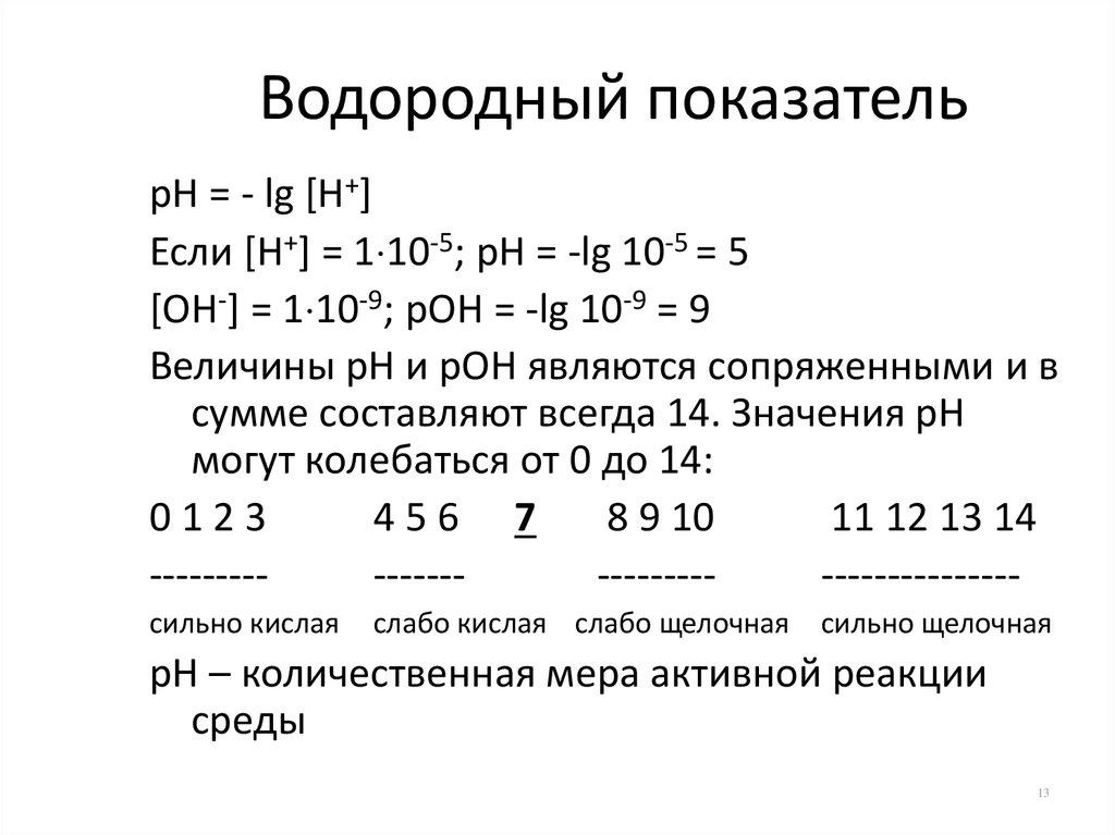 Водородный показатель — википедия. что такое водородный показатель