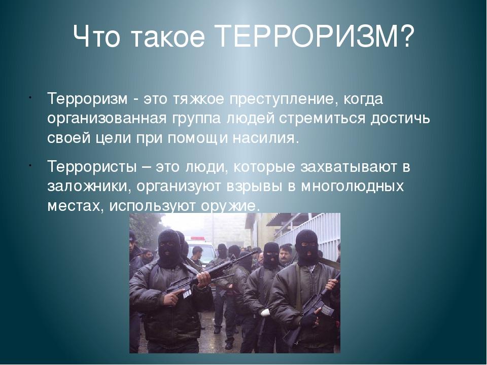 Терроризм это