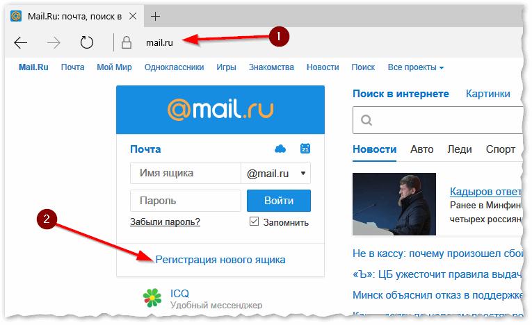 Где создать почту: сервисы для регистрации почтового ящика (найди красивый и короткий e-mail)