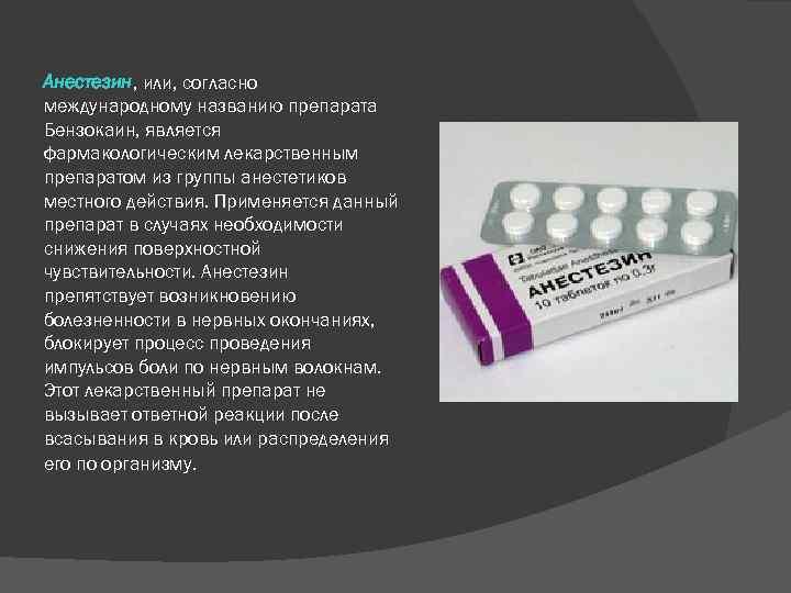 Развёрнутая инструкция по применению препарата бензокаин