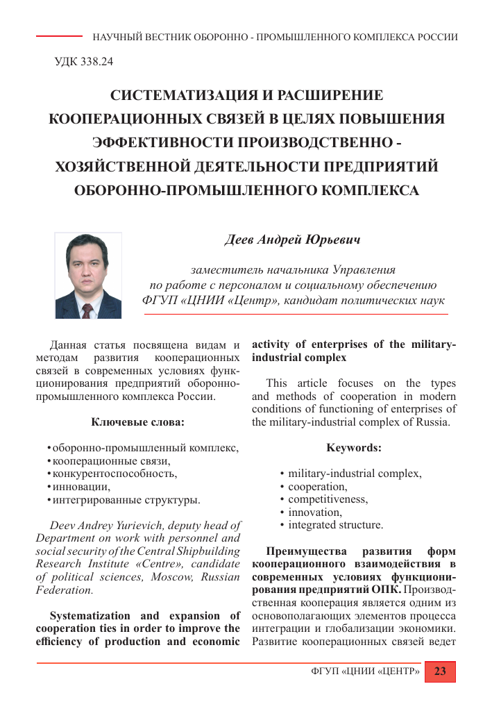 Оборонно-промышленный комплекс опк • большая российская энциклопедия - электронная версия