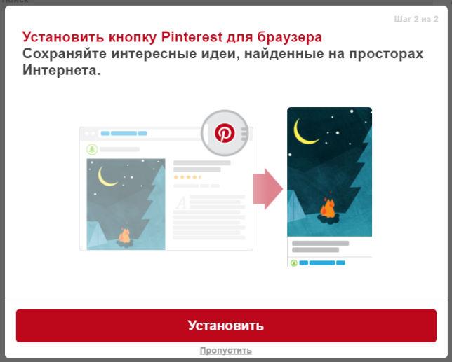 Пинтерест на русском языке: для чего, как пользоваться