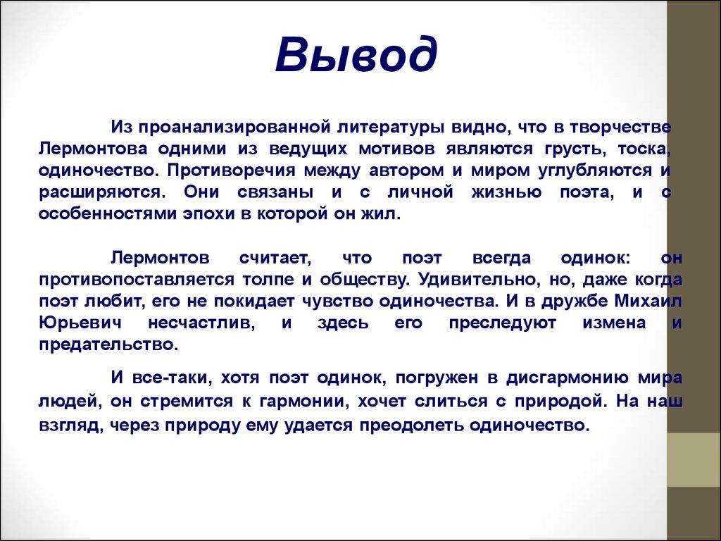 Эволюция лирического героя в поэзии александра александровича блока