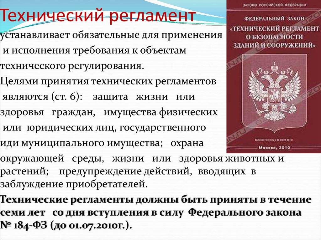 О перечне технических регламентов евразийского экономического союза (технических регламентов таможенного союза), решение коллегии еэк от 02 апреля 2019 года №52