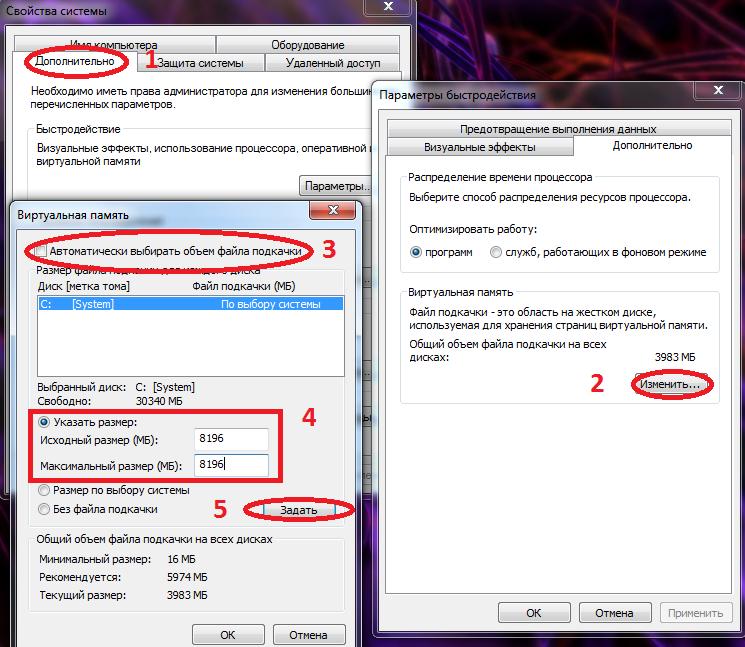 На какой диск лучше устанавливать файл подкачки. что такое файл подкачки