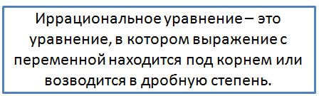 Урок 2: уравнения с одной переменной - 100urokov.ru
