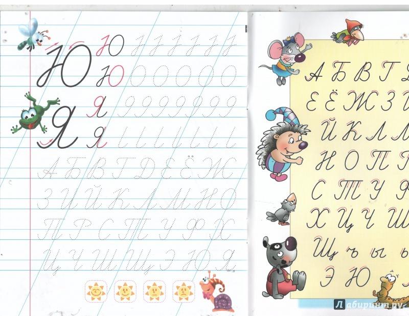 Прописные и строчные буквы в русском языке