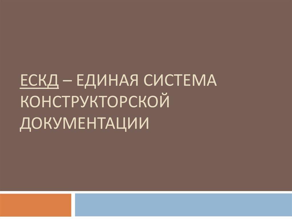 Квалификационные требования к нормоконтролеру по гост р 58182-2018
