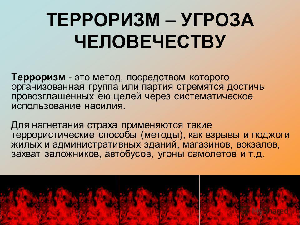 Угроза — википедия. что такое угроза