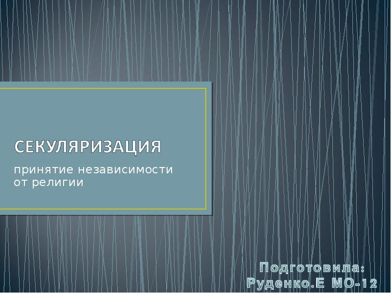 Секуляризация церковных земель в российской империи: реформа екатерины ii, содержание указа и процесс изъятия государством земельной собственности