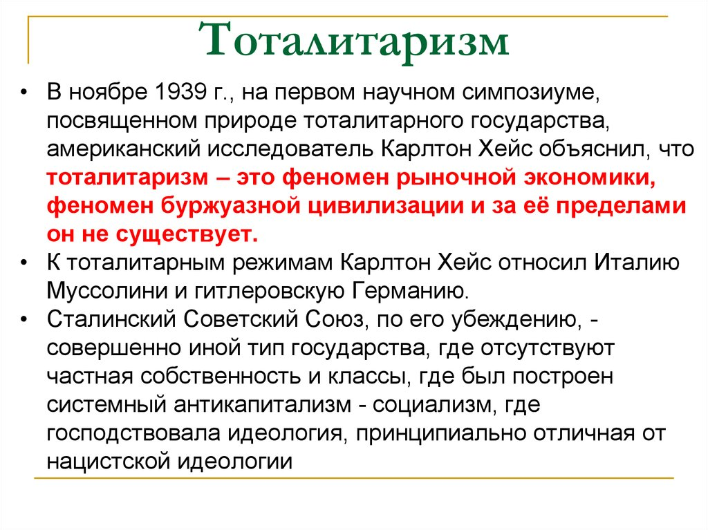 Что такое тоталитарный режим - простой ответ что это значит